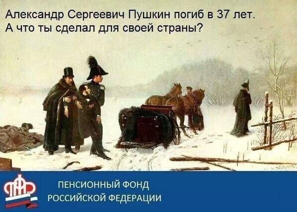 Пенсионный фонд России!!