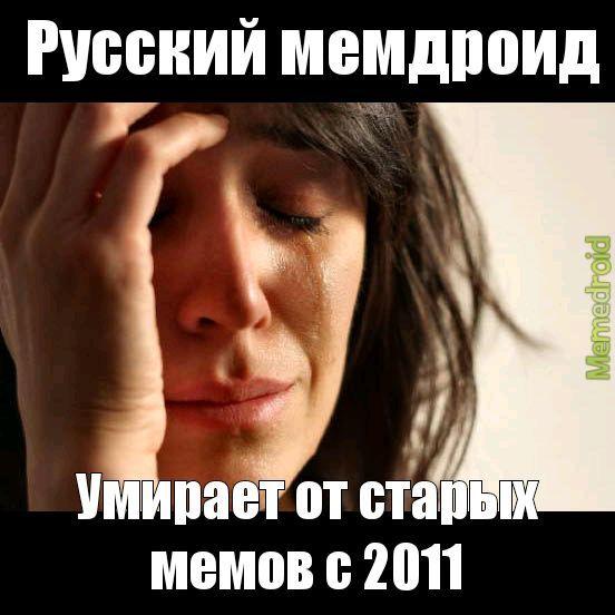 Pravda zhizhny - meme