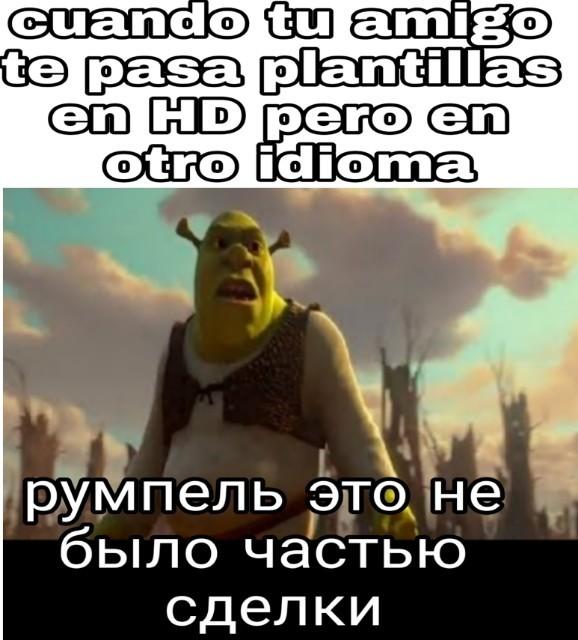 Ni hace falta traducir la plantilla - meme