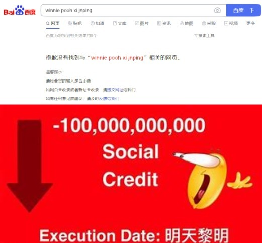 baidu censura al guini pu fuera de china :okay: - meme
