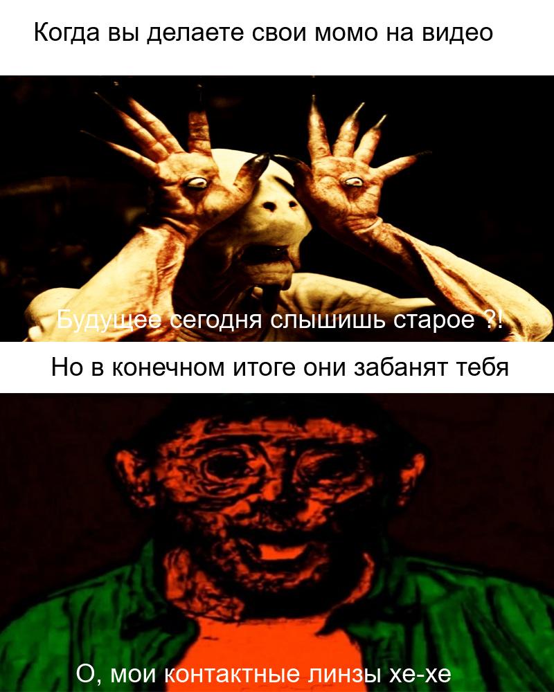 О, мои контактные линзы хе-хе By: OneDdYT - meme
