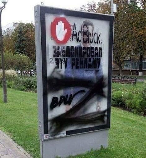 Russian ad block... - meme