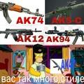 La ak47 tiene muchos estilos